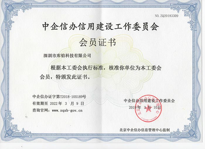 superinks-Member of China Enterprise Credit Office.jpg