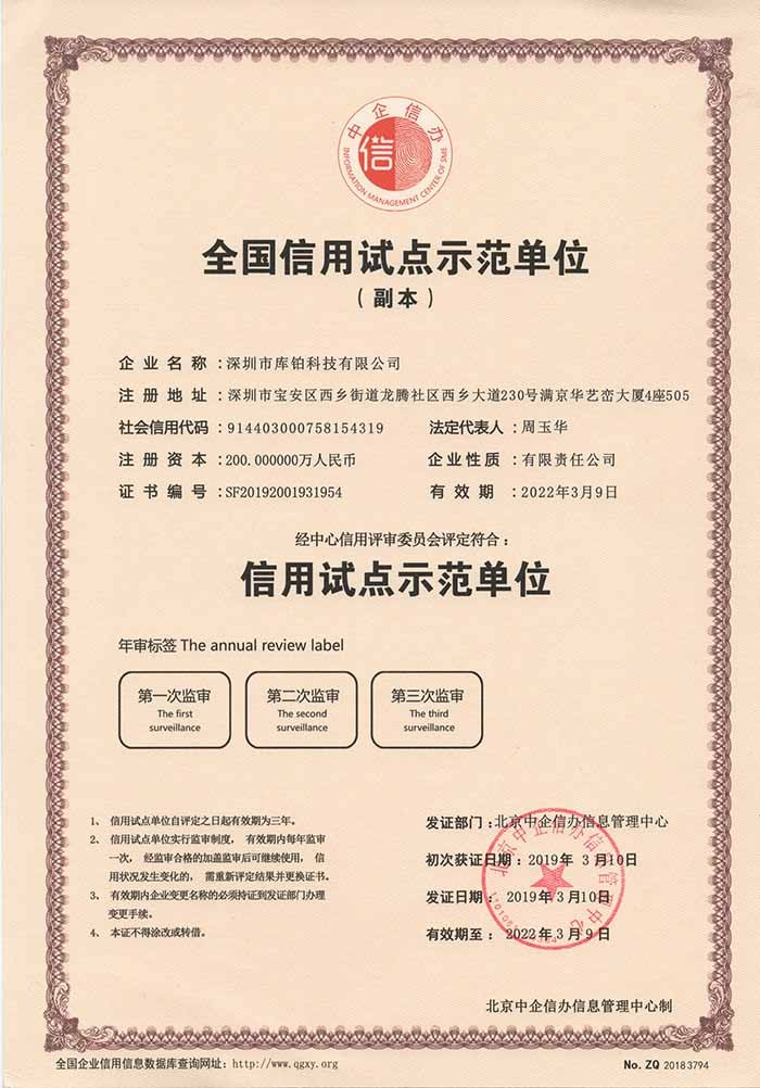 China Enterprise Credit Office National Credit Pilot Demonstration Unit