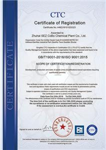 COBO ISO 9001 CERTIFICATION
