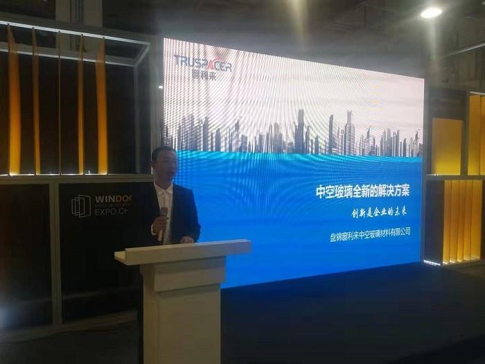 A 25ª Palestra de Tecnologia de Exposição de Fachada de Janela de China Palestra