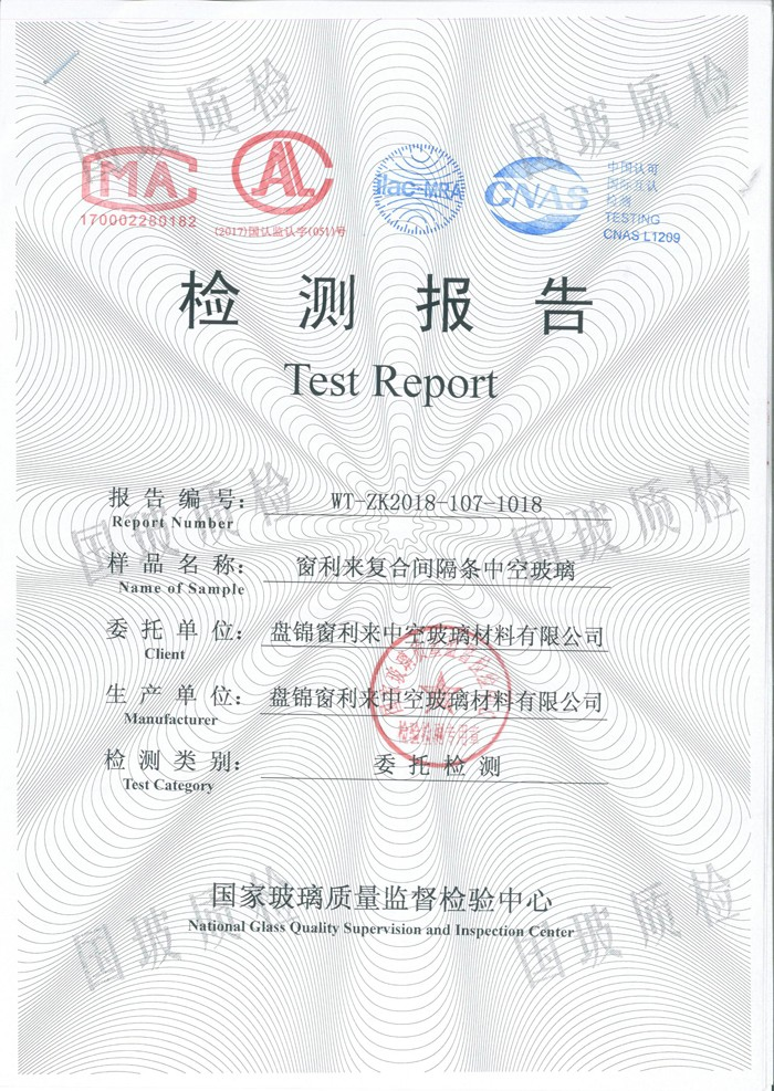 Test of National Glass Quality Supervision and Inspection Center