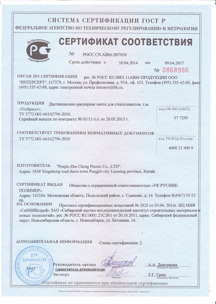 Russian certificate