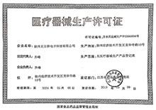 Licence de production BELSE