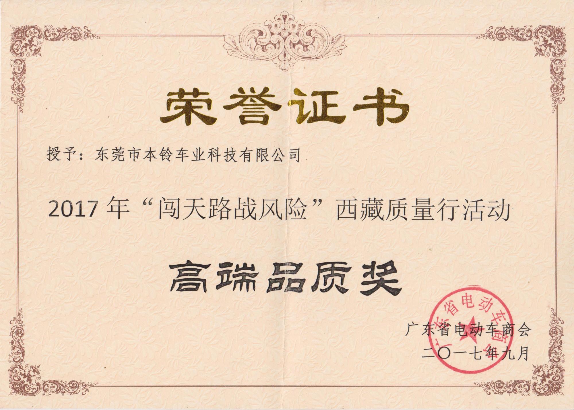 High-end Quality Award