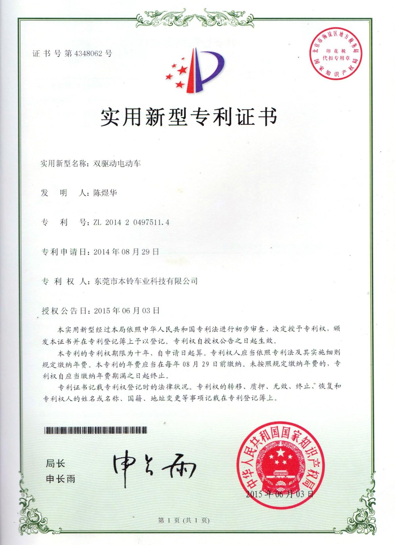 Dual Drive Electric Bike Certificate