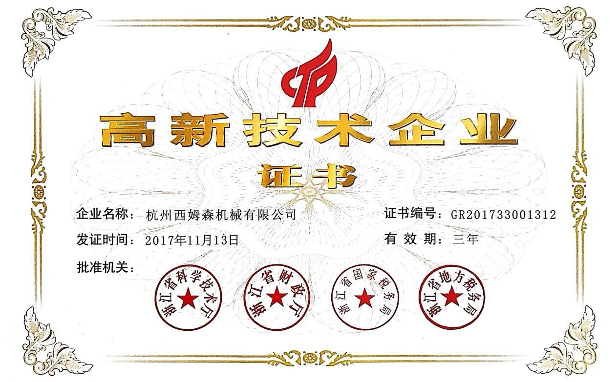 Certificado técnico de la empresa de alta tecnología