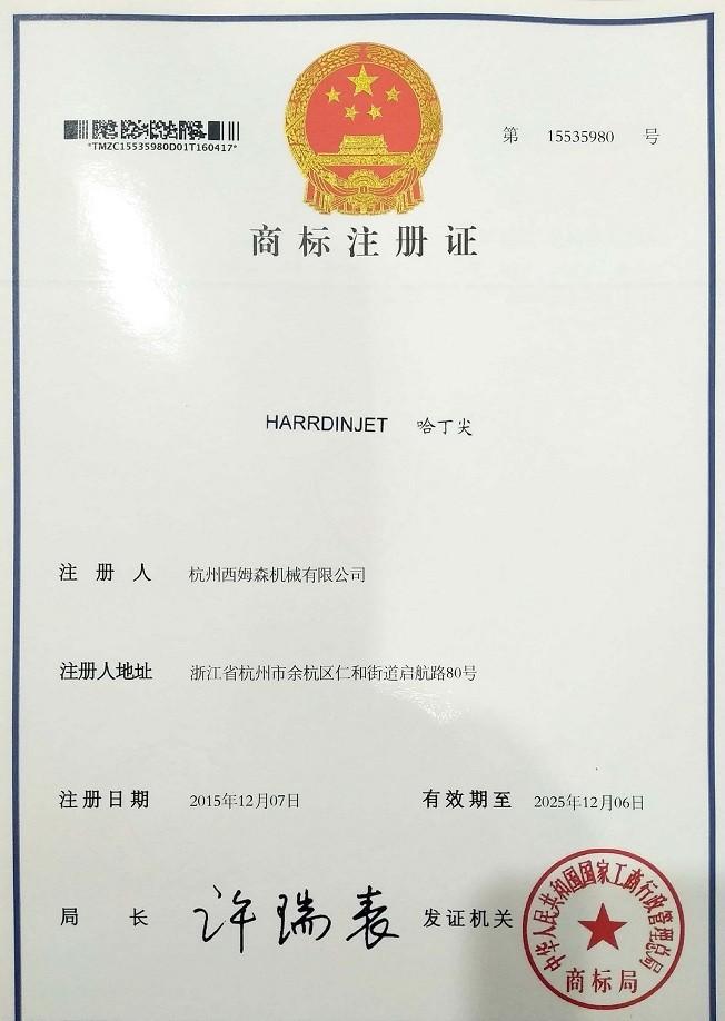 Certificado de registro de marca para HARRDINJET