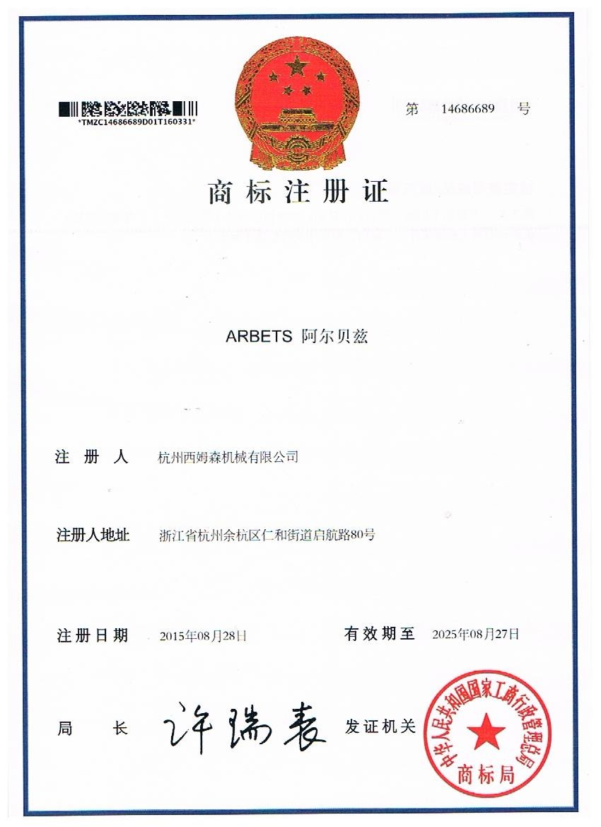 Certificado de Registro de Marca para ARBETS
