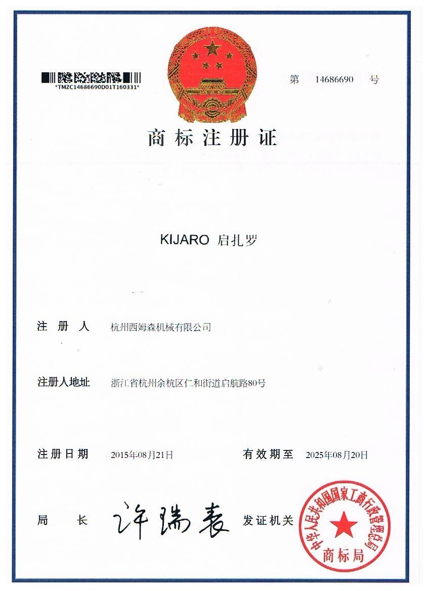 Certificado de registro de marca para KIJARO
