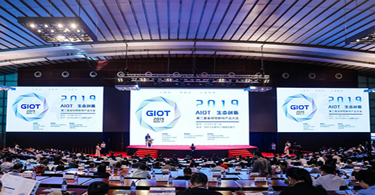 Global IoT Industry Conference