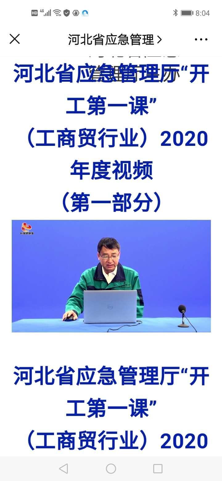 Longsheng Mitarbeiter beteiligen sich an dem Netzwerk Schulung von Sicherheits Produktion von Hebei Unternehmen Wiederaufnahme