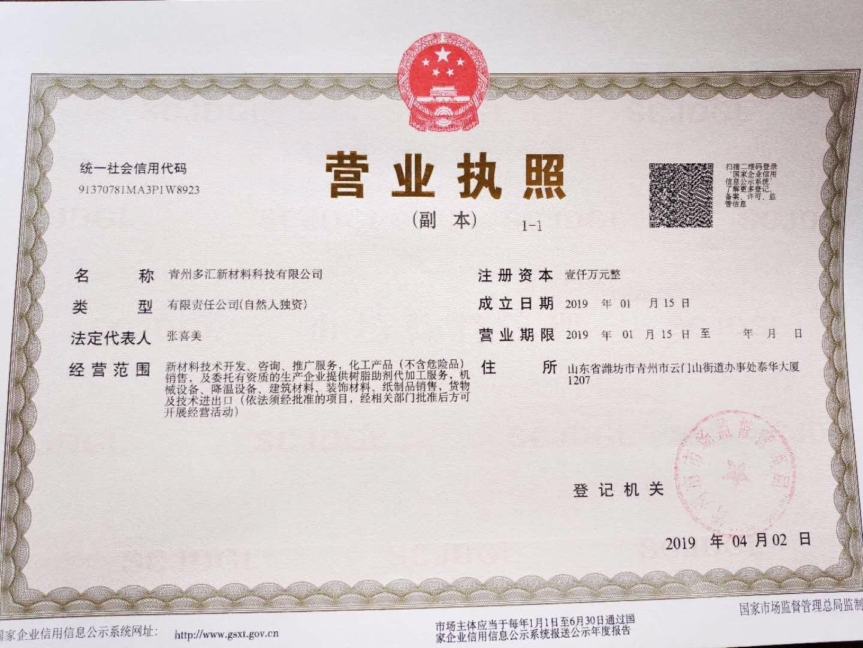 کاروبار کے لائسنس