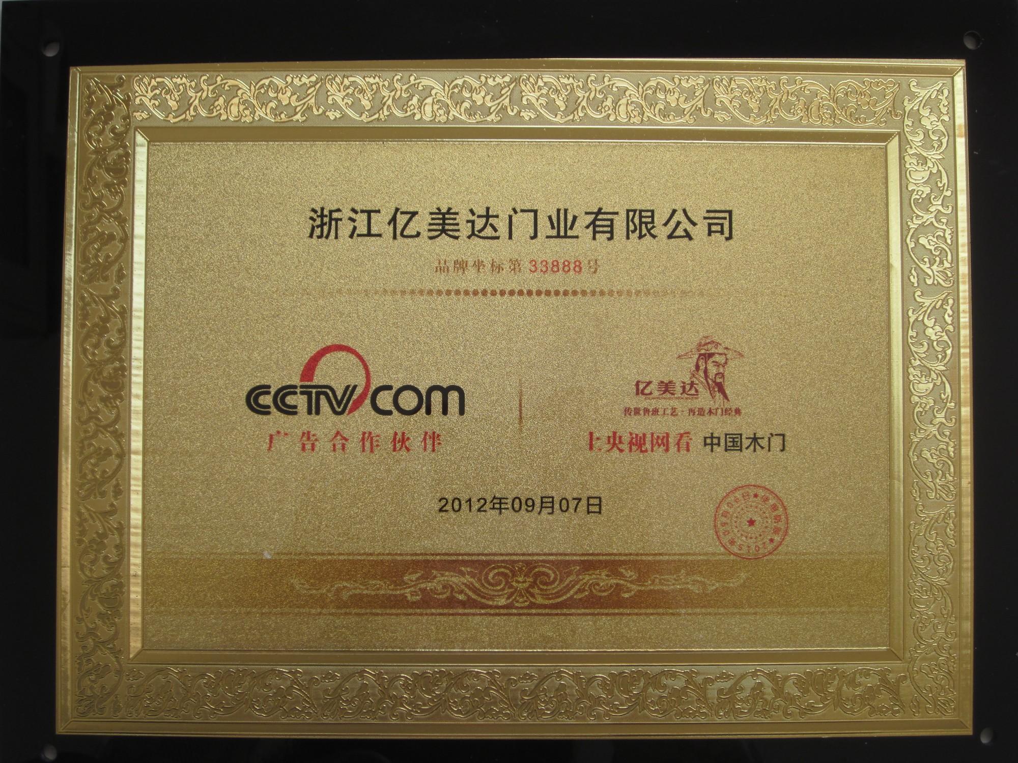 2012 CCTV Advertising Partner