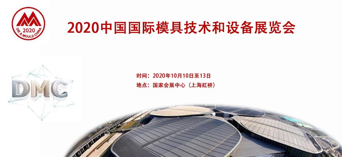 上海 DMC2020