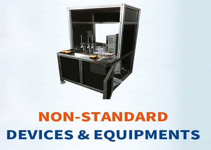 非標準のデバイスと機器