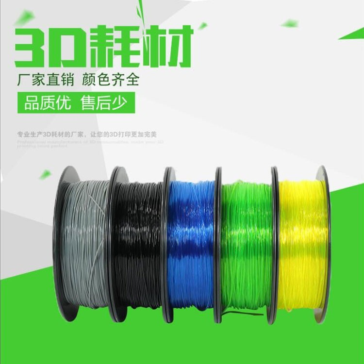 TPU 3d Flexible Material 1.75mm