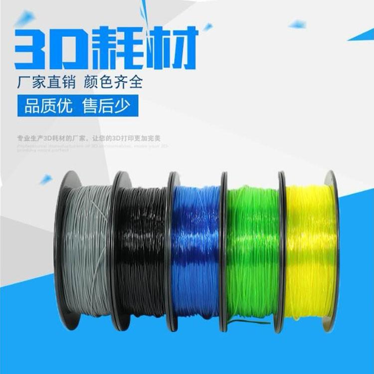 TPU 3d Flexible Material 3.0mm