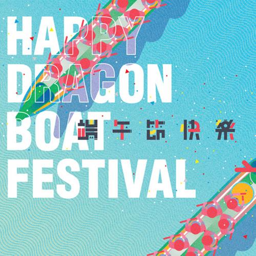Feliz festival do navio do dragão