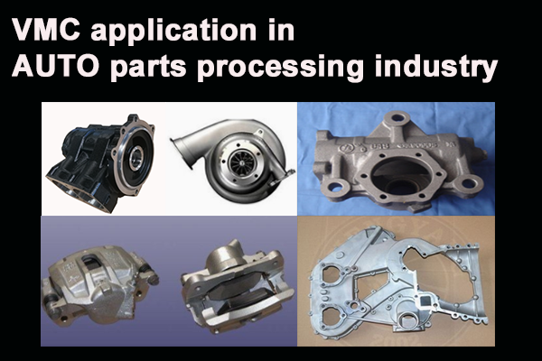 VMC application in auto parts processing industry