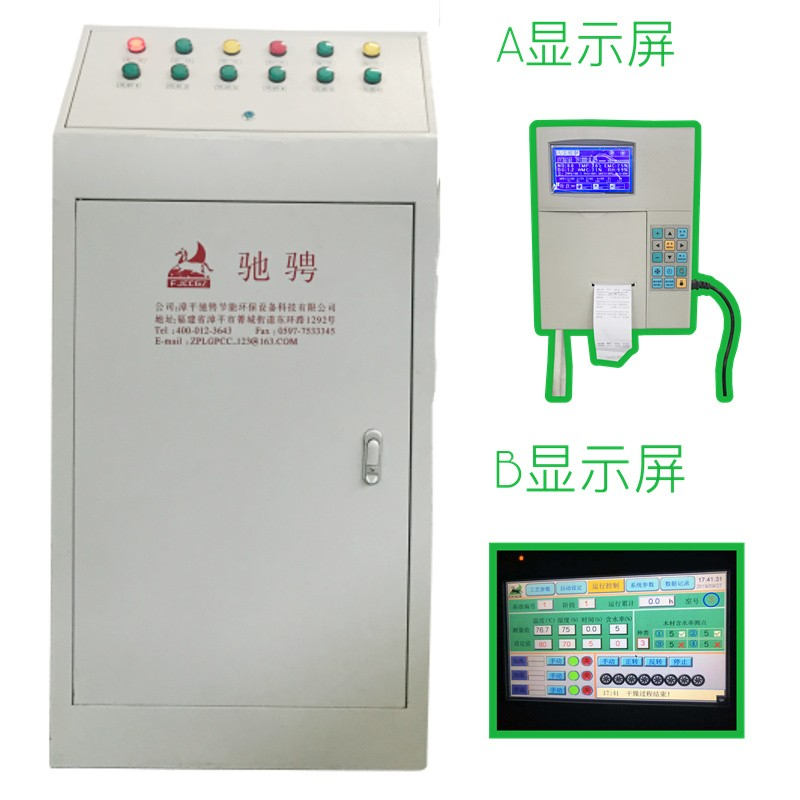 Kiln Control System Manufacturers, Kiln Control System Factory, Supply Kiln Control System
