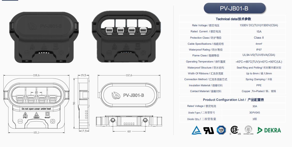 PV Junction Box 3diodes IP 67 العلامات التجارية
