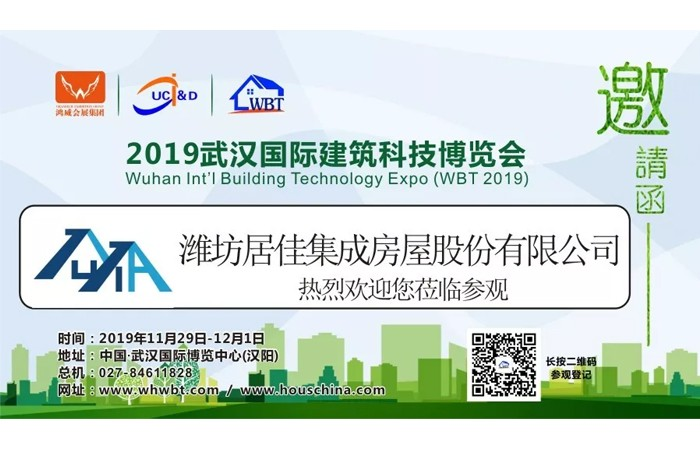 Weifang Jujia Integrated House akan debut di 2019 Wuhan International Building Technology Expo