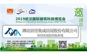 Weifang Jujia Integrated House will debut at 2019 Wuhan International Building Technology Expo