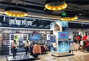 La société de vêtements de sport Erke a fait un don de 50 millions de RMB à HENAN