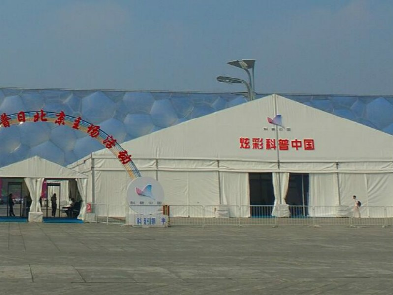 Science and technology museum Exhibition Marquee tent