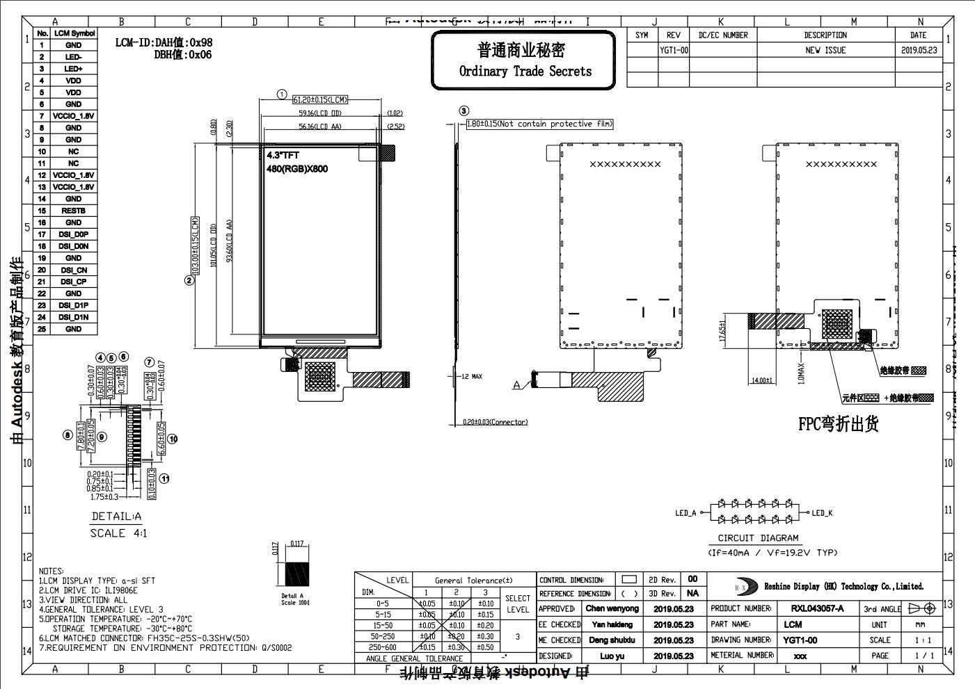 4.3 lcd display module