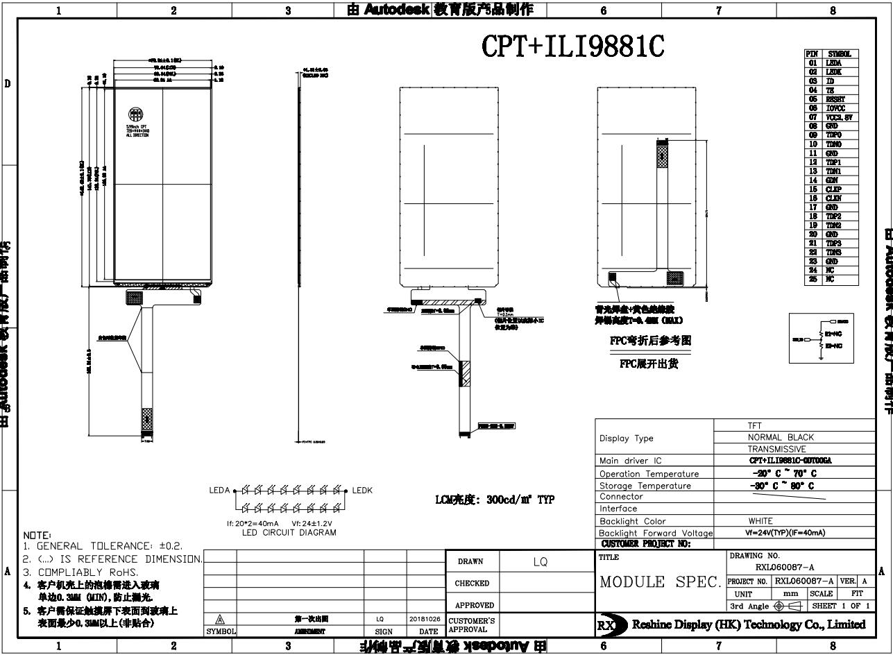 6.0 inch tft lcd display