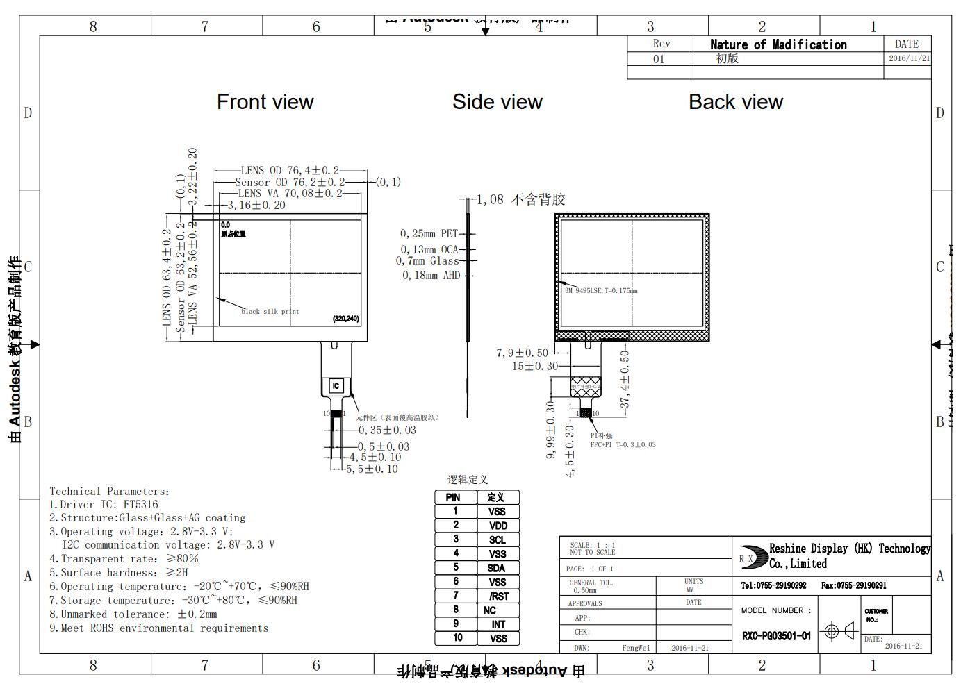 3.5 inch IPS lcd panel