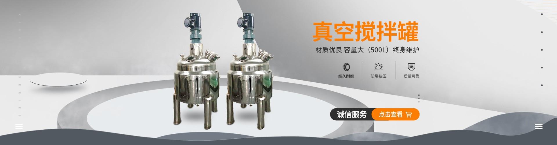 Factory supplies vacuum mixing tanks