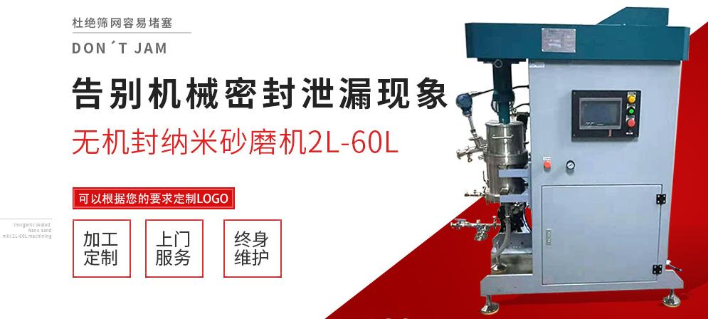 Dongguan manufacturers direct sales of inorganic sand-sealing mill