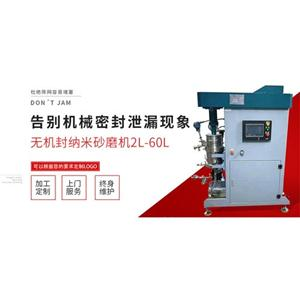 2L Vertical Nano-closed Sand Mill