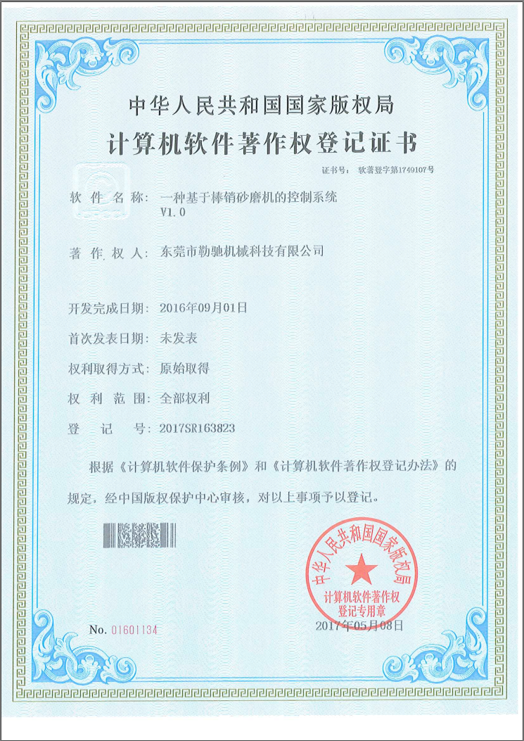 Copyright certificate