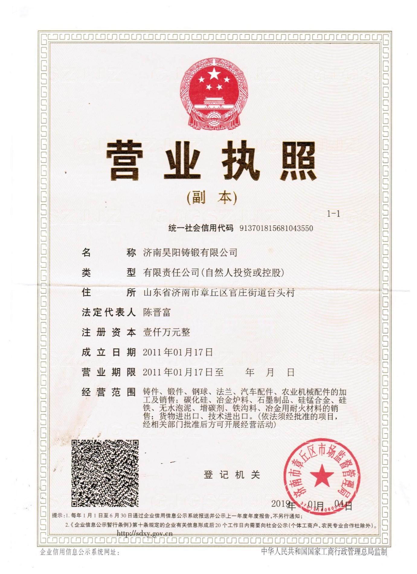 ビジネスライセンス