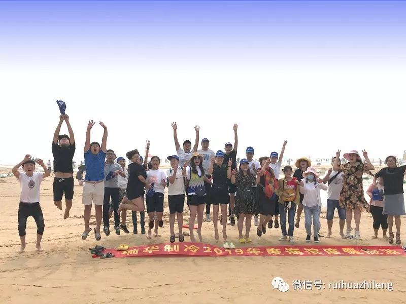 Shandong Ruihua Refrigeration July 2019 Rizhao Seaside Self-driving Tour