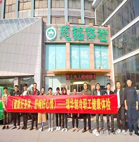 Ruihua refrigeration workers physical examination