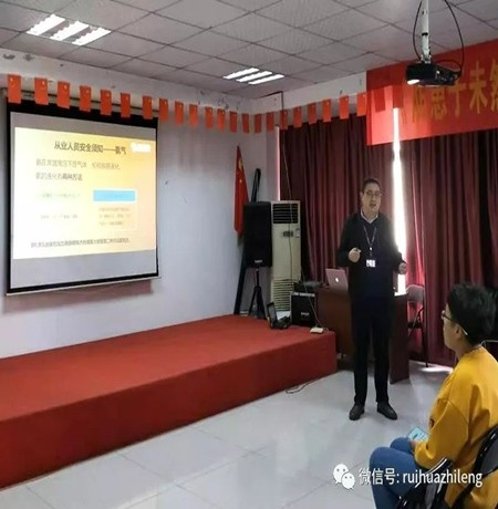 Ruihua refrigeration Safety Production and Fire Safety Knowledge Training Seminar