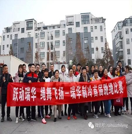 Ruihua холодильной первого канат конкуренция перескакивания