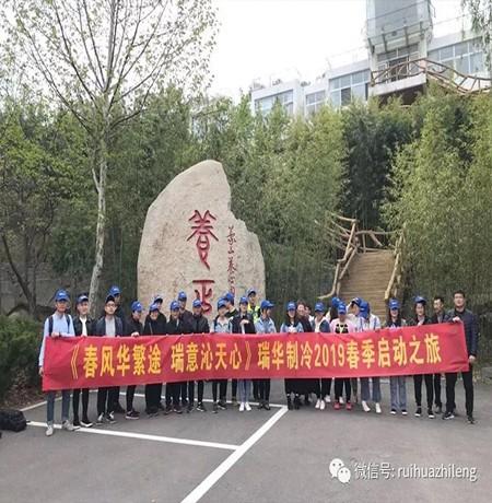 Shandong Ruihua Refrigeration Equipment Co., Ltd. 2019 Annual Development Summary Report part 4