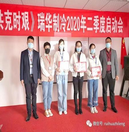 Conferência Lançamento Shandong Ruihua Refrigeração no segundo trimestre de 2020