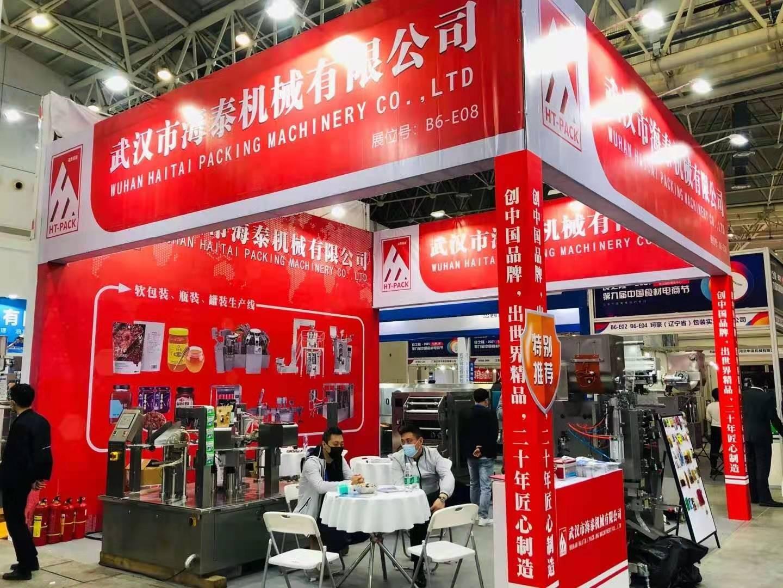 مهرجان التجارة الإلكترونية الصيني التاسع للمواد الغذائية في عام 2021