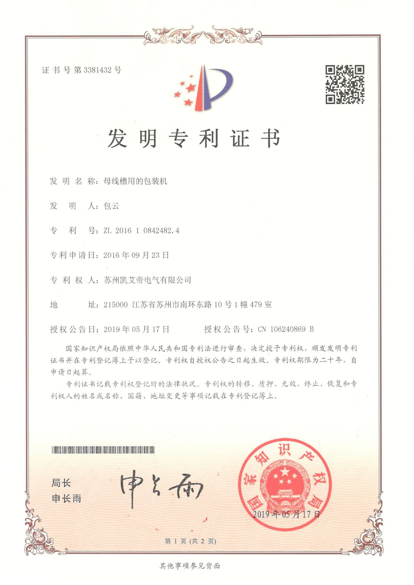 Patent on busbar packing machine