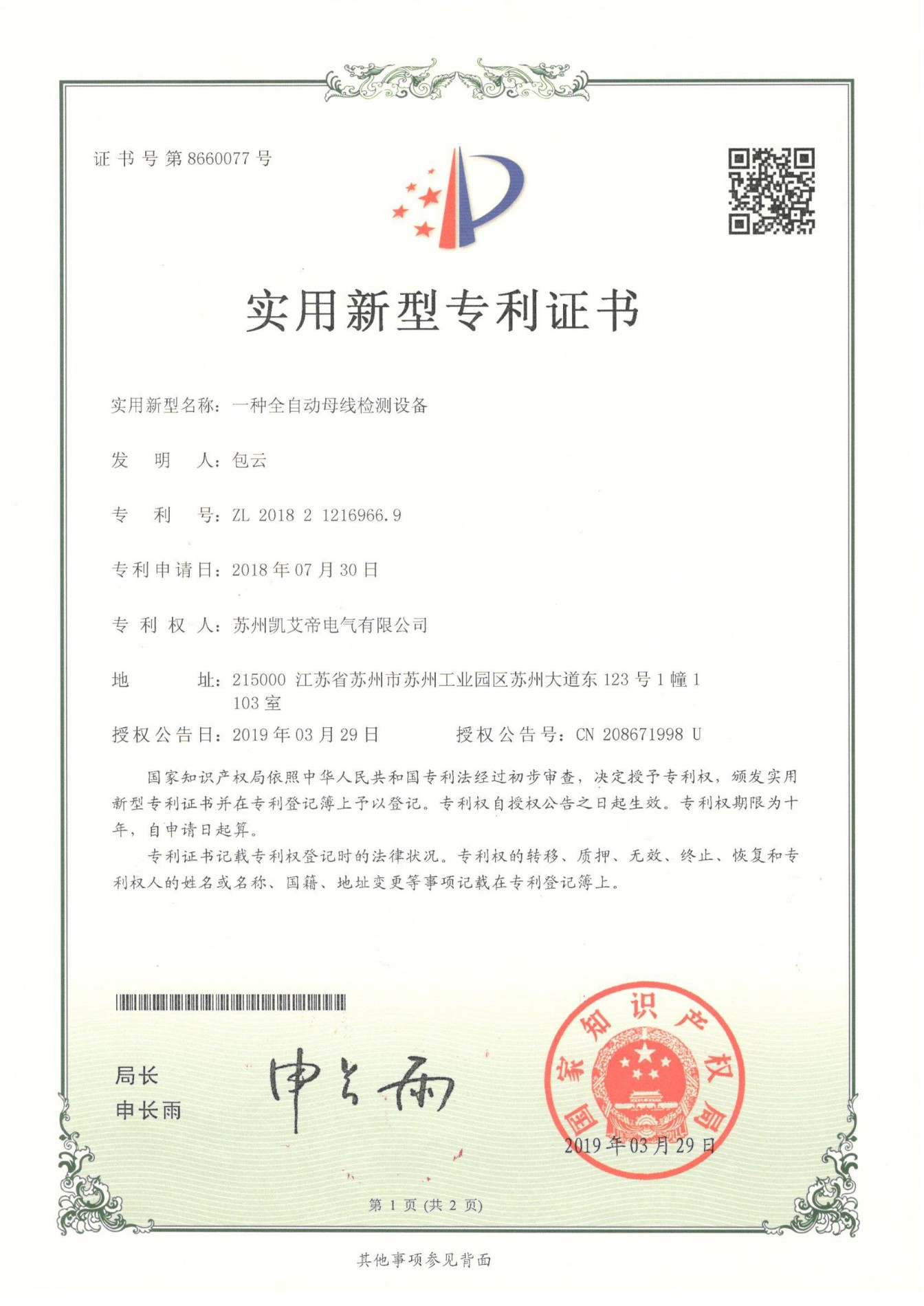 Patent on busbar inspection machine