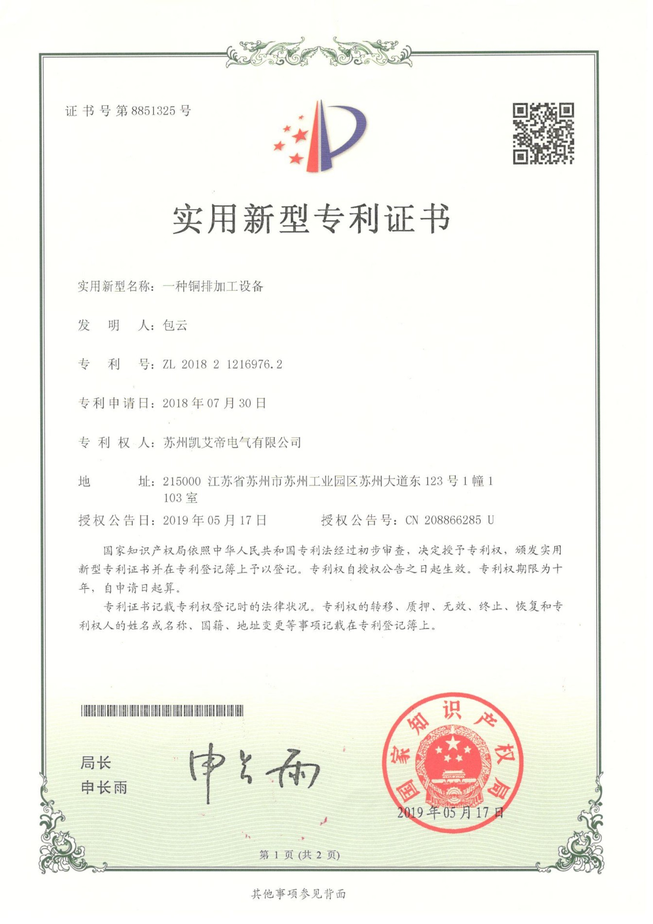 Patent on conductor processing machine