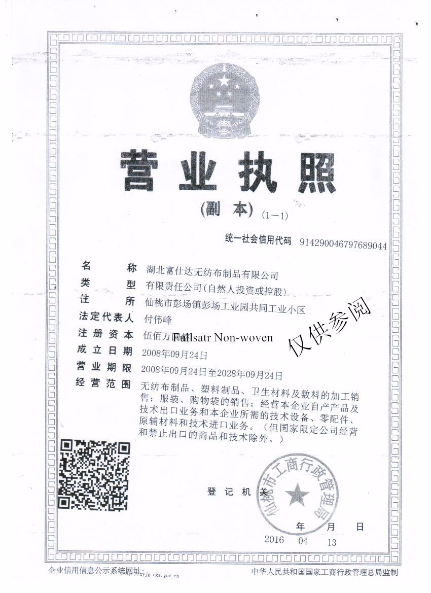 Business License-Fullstar Non-woven