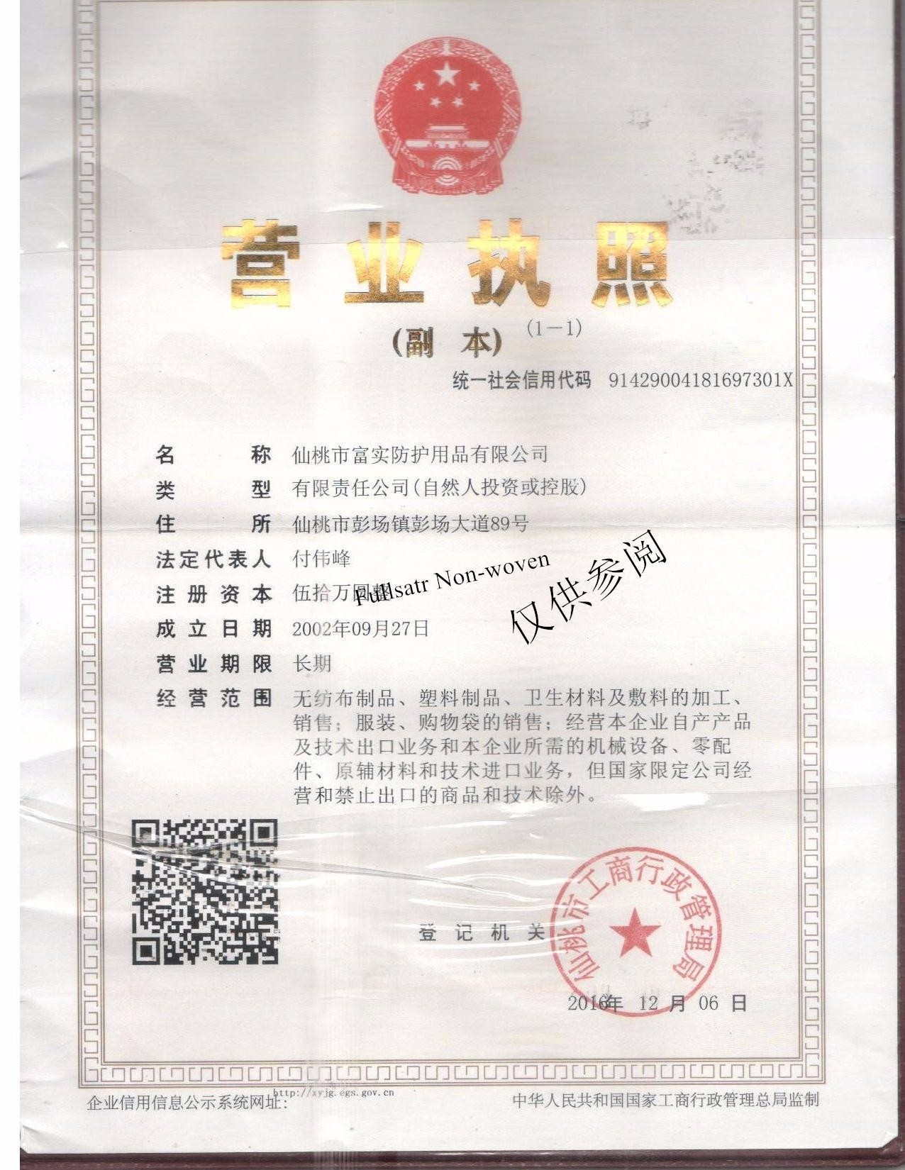 Business License-Fushi Protective