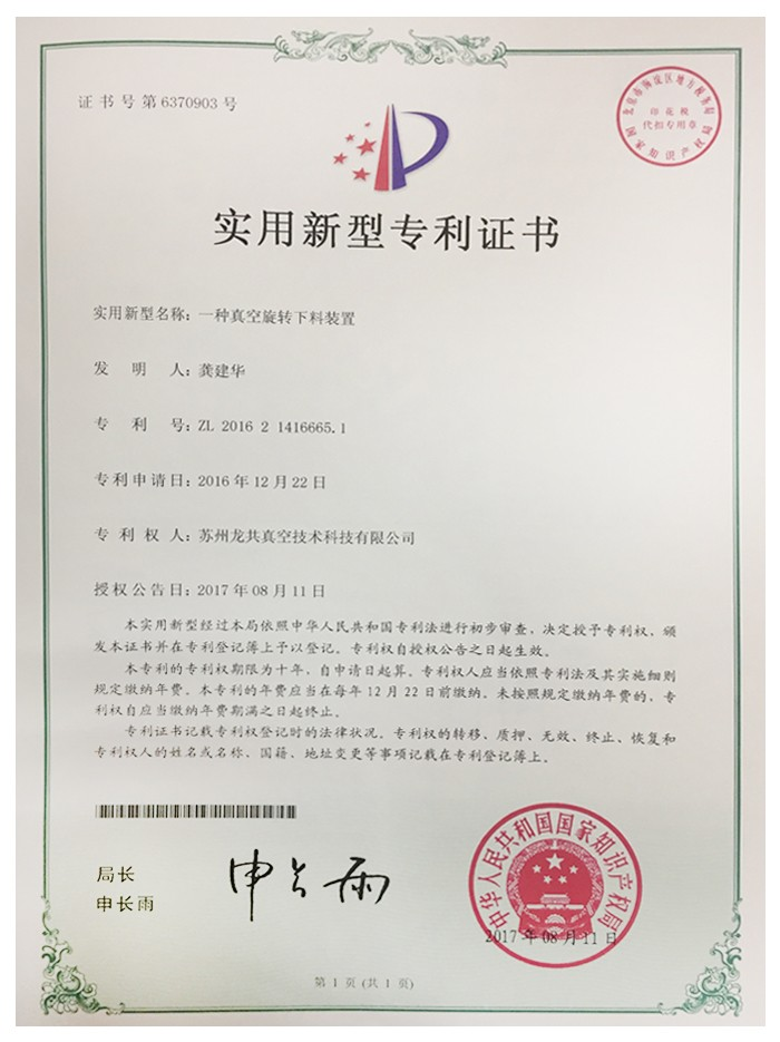 Product Patent 3
